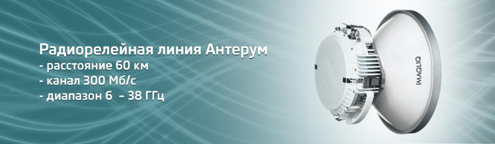 Радиорелейная линия Антерум